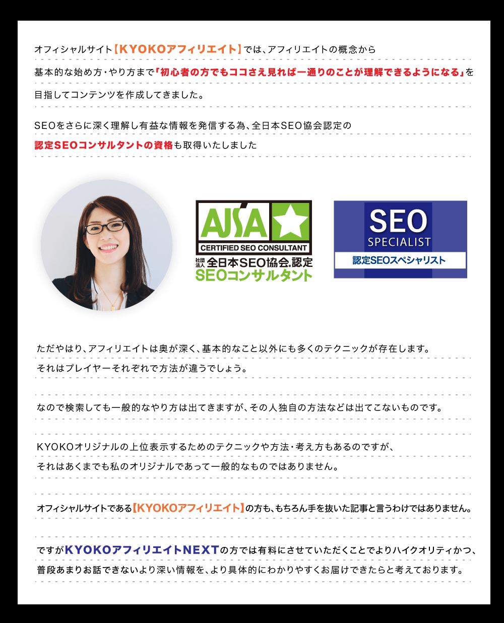 KYOKOメッセージ