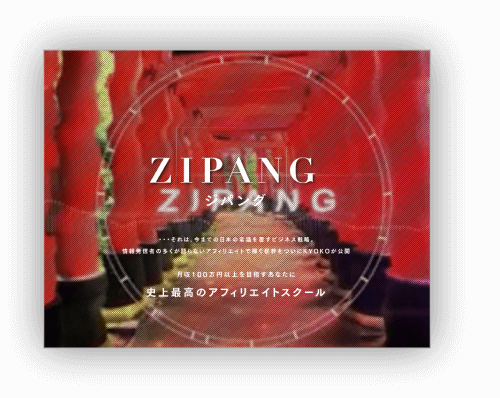 ZIPANGのサムネイル