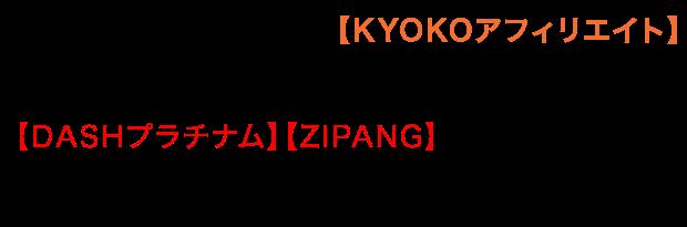 運営スクールとKYOKOアフィリエイトNEXTとの違いテキスト1