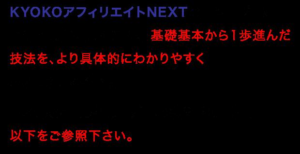 運営スクールとKYOKOアフィリエイトNEXTとの違いテキスト2