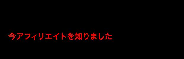 運営スクールとKYOKOアフィリエイトNEXTとの違いテキスト3