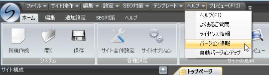 サイト作成ツールSIRIUSのバージョン情報の確認法