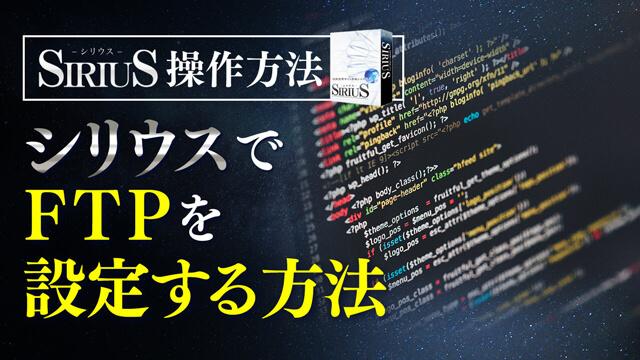 シリウスでFTP設定をする方法~アフィリエイトサイト作成編