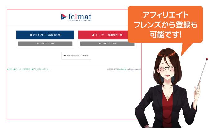 felmat(フェルマ)