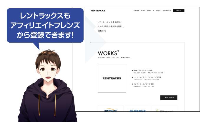 Rentracks(レントラックス)