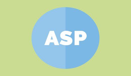 アフィリエイトでおすすめのASP・サービス一覧19選を紹介します