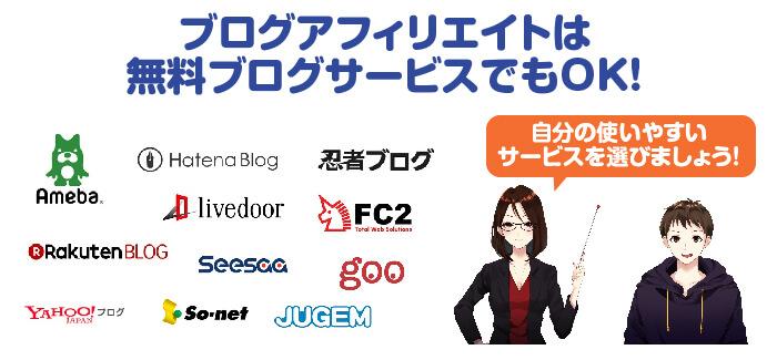ブログアフィリエイトは無料ブログサービスでも始めることができるのでスタートしやすい