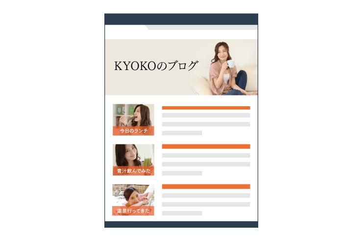雑記タイプのブログ