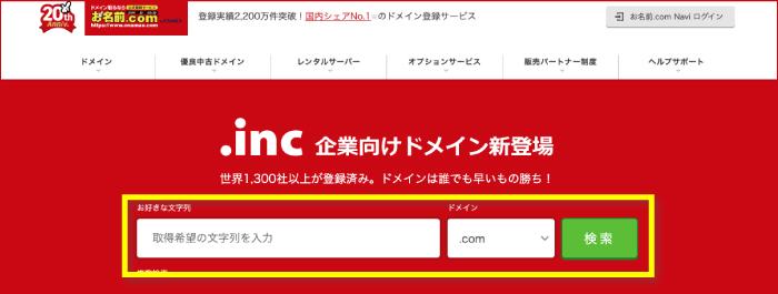 お名前.com検索窓