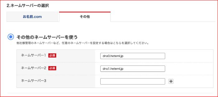 お名前.comのネームサーバー変更画面