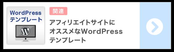 Wordpressテンプレート帯内部リンク