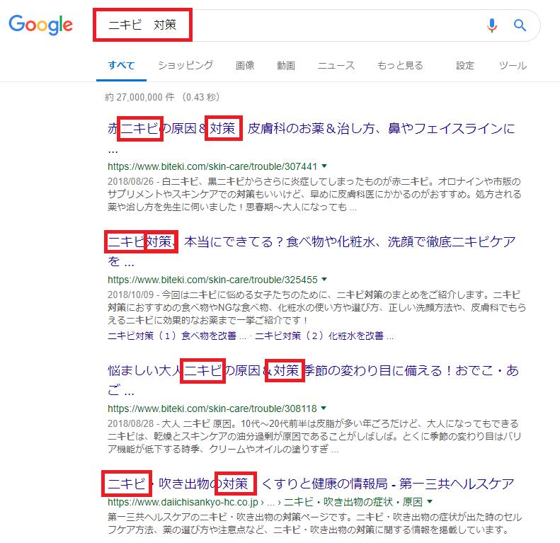 「ニキビ 対策」で検索したときの検索結果
