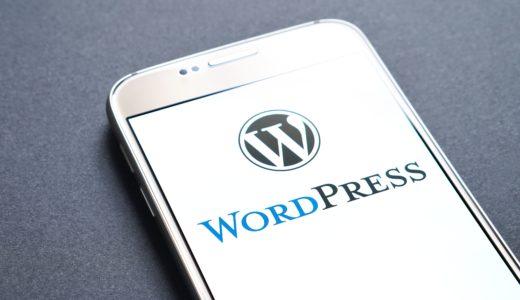 アフィリエイトサイトをWordPressで構築する方法|初心者にも出来る4ステップ