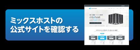 mixhostバナー
