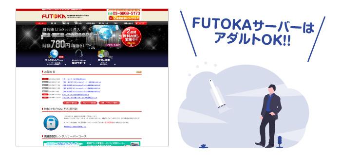 アダルトサイトや出会い系サイトならFUTOKAサーバー