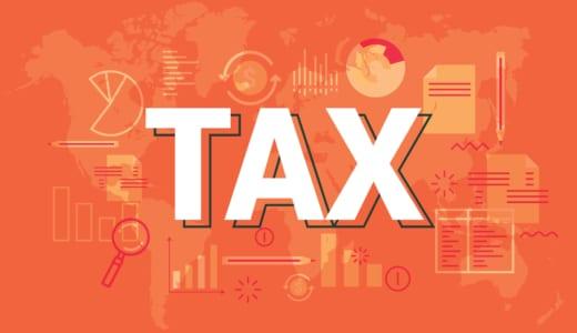 アフィリエイト報酬には税金が発生する?確定申告のやり方を徹底解説