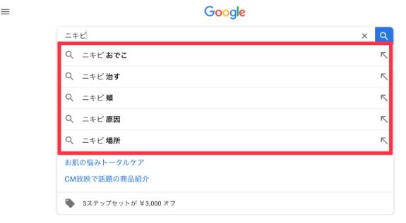 【特徴②】ユーザーの検索意図を読み取るヒント