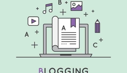 プロブロガーのブログ例