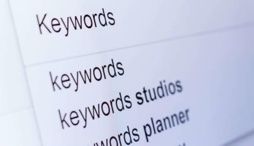 サジェストキーワードを使ったSEO対策|デメリットと上手な活用法