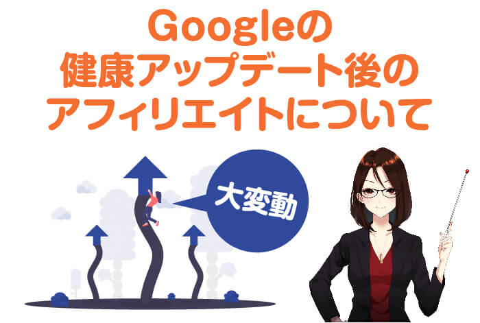 アフィリエイト Google