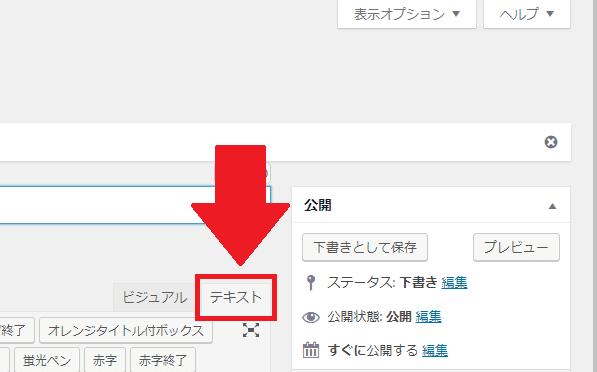 WordPressの投稿画面なら、ビジュアルとテキストの2つの入力場所が用意されていますが、テキストの方に貼り付け