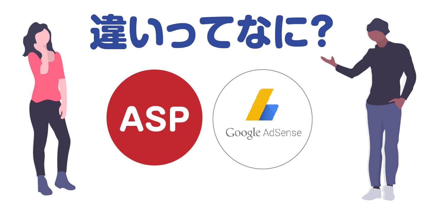 ASPアフィリエイトとアドセンスの違い
