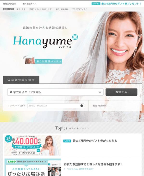 Hanayumeの公式サイトの画像