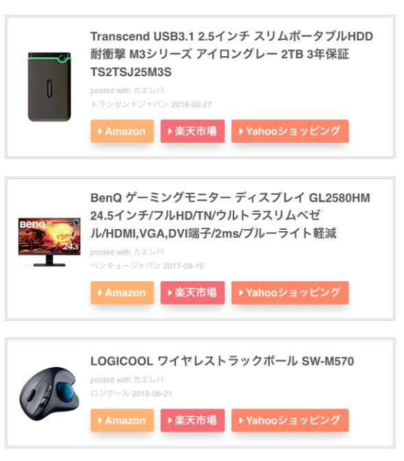 KYOKOアフィリエイトのサイト内で楽天・Amazonアフィリエイトを使用する例