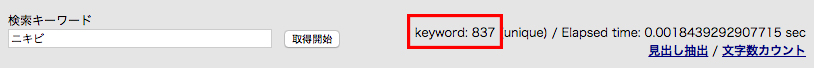 ニキビと関連キーワードツールで検索をした結果