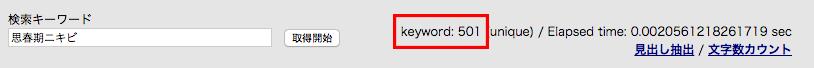 思春期ニキビと関連キーワードツールで検索をしてみた結果
