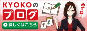 KYOKOのブログはこちら