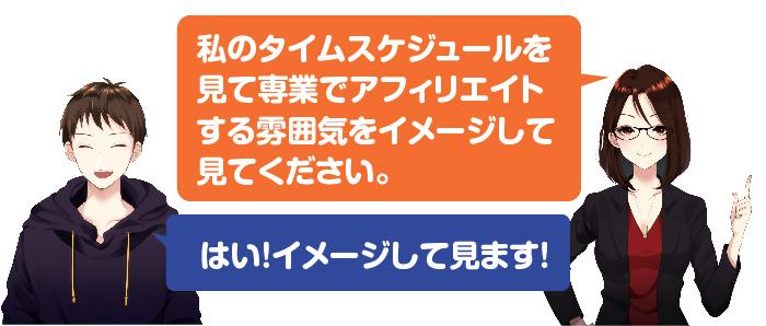 【時間】KYOKOのタイムスケジュール