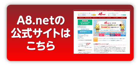 a8netのリンク