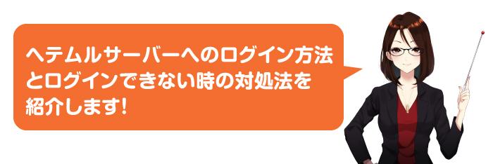 【ヘテムルサーバー】ログイン方法
