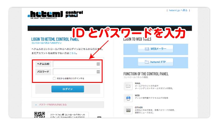 ヘテムル ID・ パスワードを入力します。