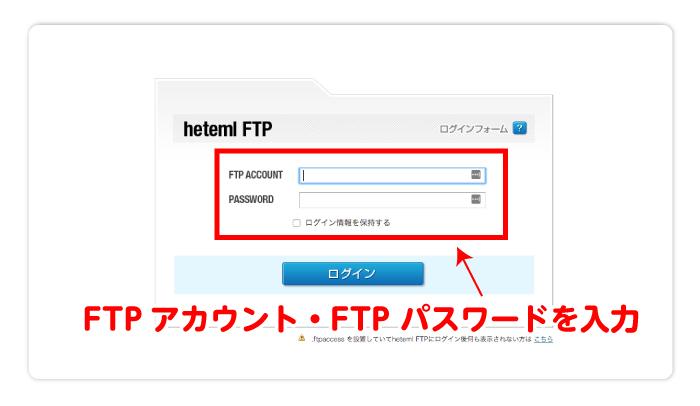 FTPアカウント・FTP パスワードを入力します。