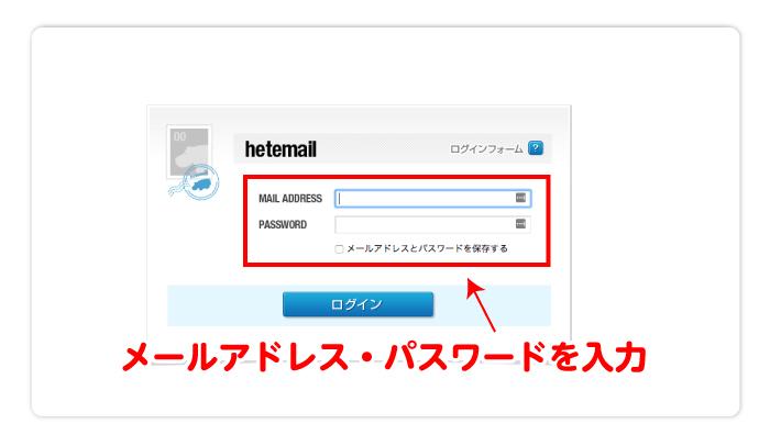 メールアドレス・パスワードを入力します。