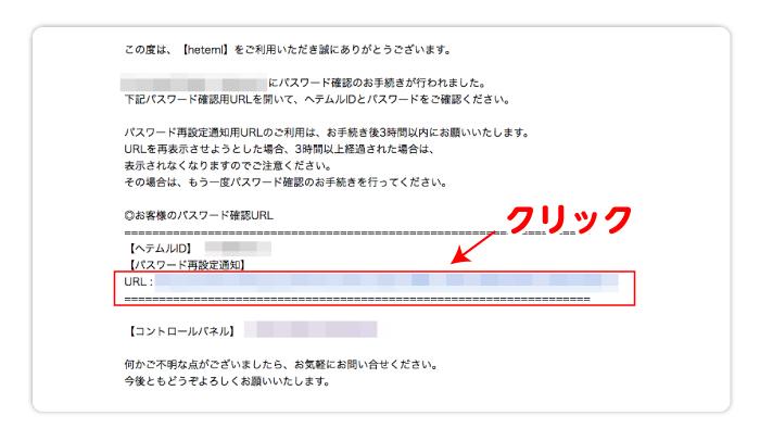 【heteml】パスワード再設定」のメールにある、URLをクリック