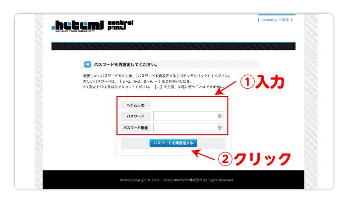 ヘテムル ID・ パスワード・パスワードの確認を記入後、「パスワードを再設定する」をクリック