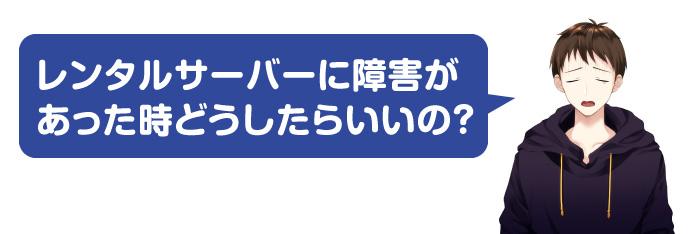 【ヘテムルサーバー】障害の実例を紹介