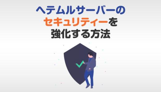 【ヘテムルサーバー】セキュリティ強化|安全なサイト運営為に要確認