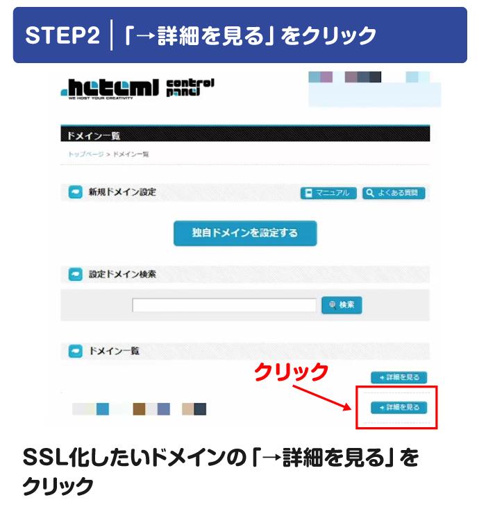 「→詳細を見る」をクリック