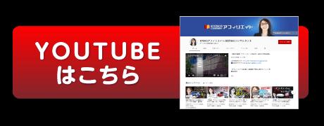 KYOKOYOUTUBEチャンネルへのリンク