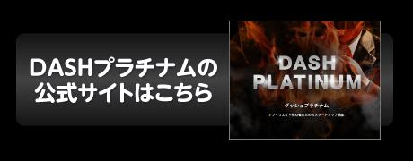 Dashプラチナムの公式サイトへのボタン