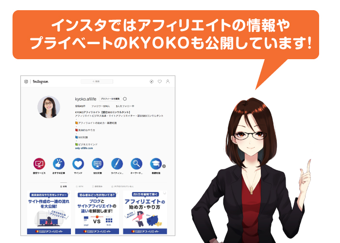 KYOKO運営のSNSはツイッター・インスタグラム・Facebook