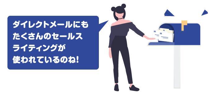 ダイレクトメール【DM】