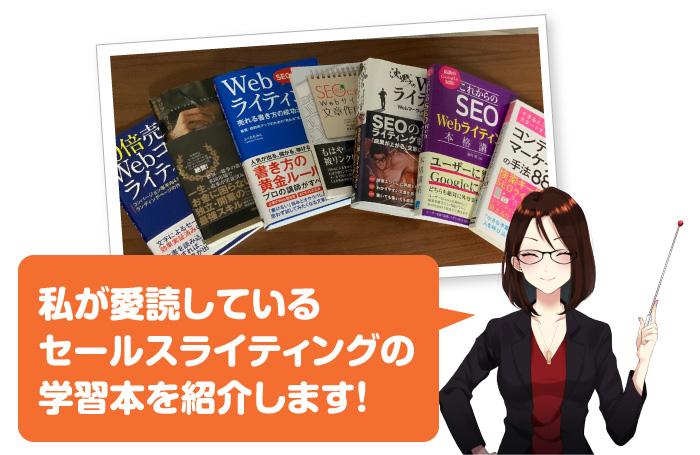 セールスライティングの学習におすすめの本【レビュー】