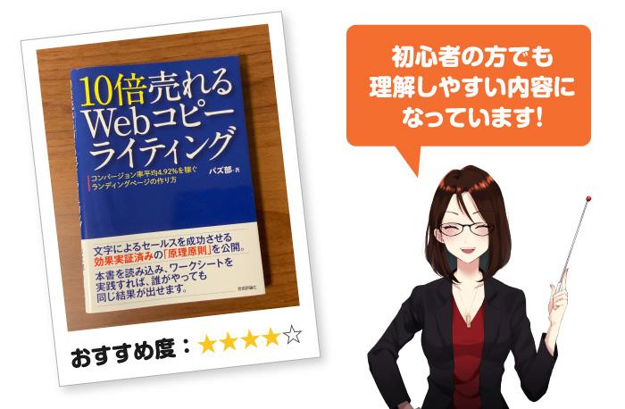 【10倍売れるwebコピーライティング】