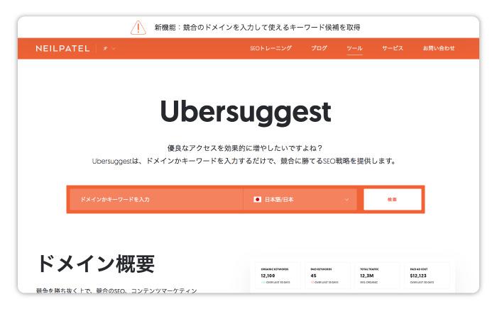Uberサジェスト