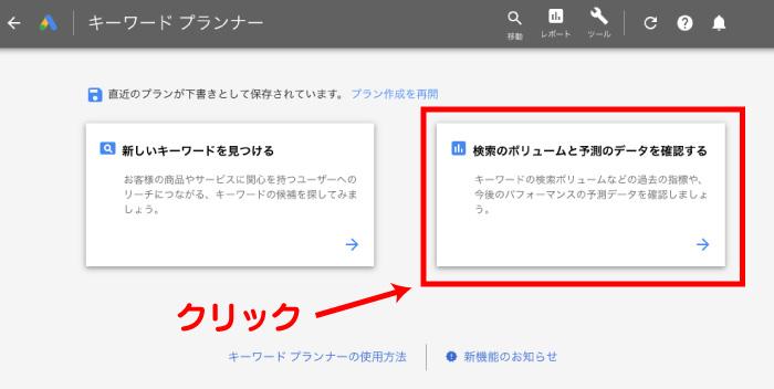Google広告のアカウントにログインし右側の「検索ボリュームと予測データを確認する」の矢印をクリック